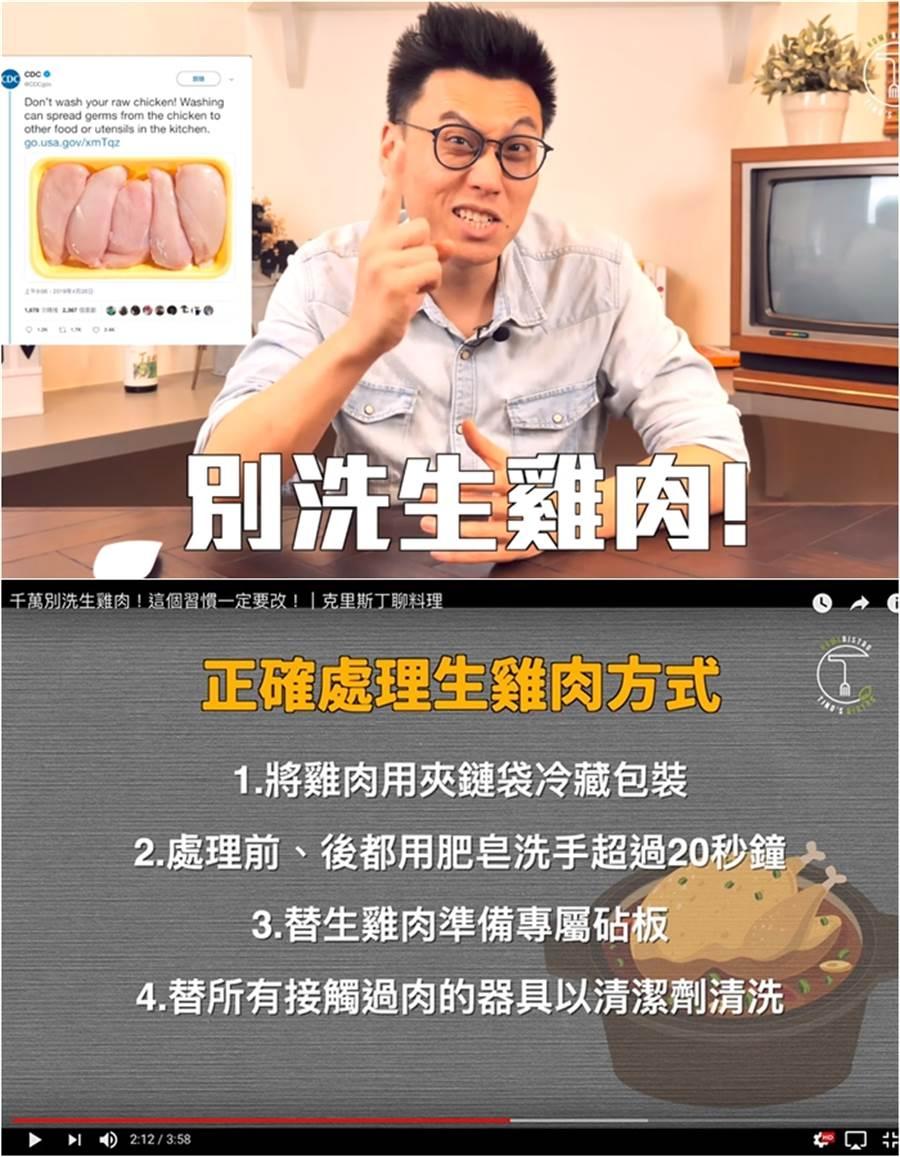 千萬別洗生雞肉!4招正確處理生雞肉的方式。(圖/翻攝自Ting's Bistro美食自學廚房 YT)