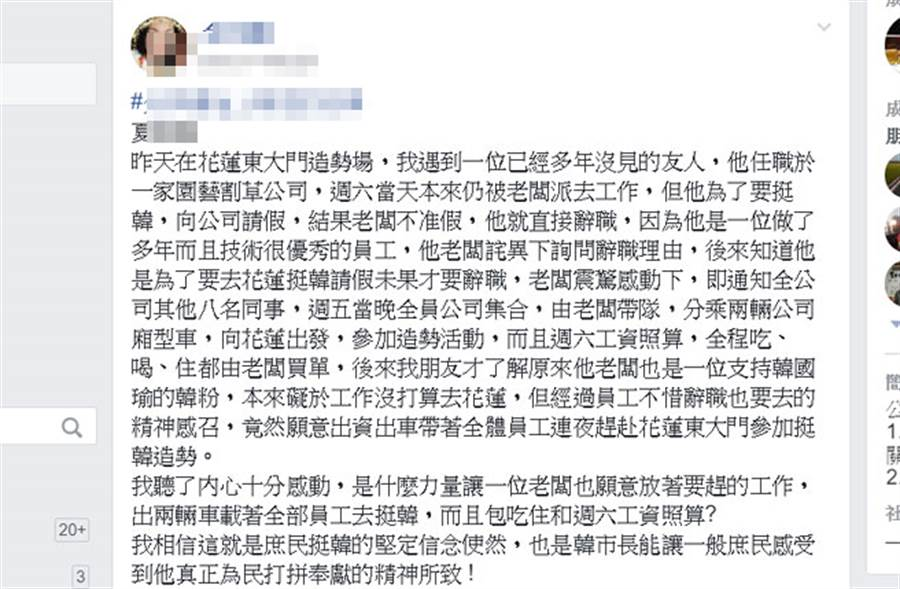 網友在《韓國瑜選總統全國後援會》專頁分享熱情支持者的故事。