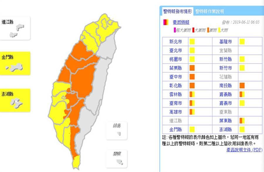 中央氣象局對18縣市發佈豪雨特報(圖/氣象局)