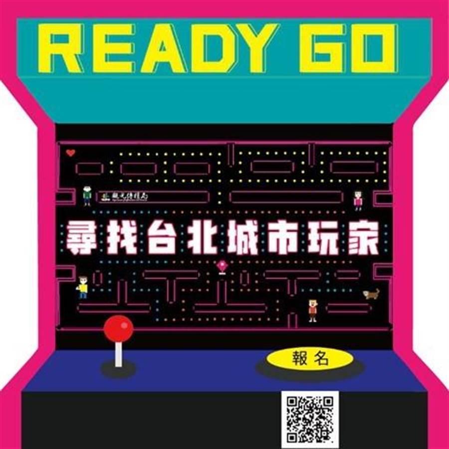台北市觀傳局推出「尋找台北城市玩家」,祭出高額獎金及豐富好禮,號召民眾以圖文及影音上傳特色遊程。(北市觀傳局提供)