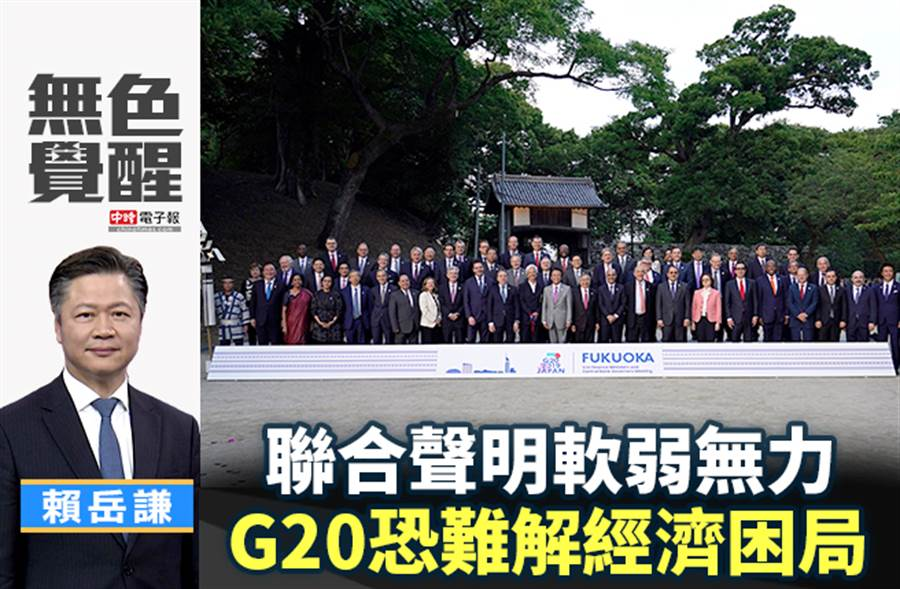 無色覺醒》賴岳謙:聯合聲明軟弱無力 G20恐難解經濟困局