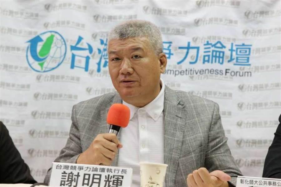 台灣競爭力論壇執行長謝明輝。(圖/中評社)
