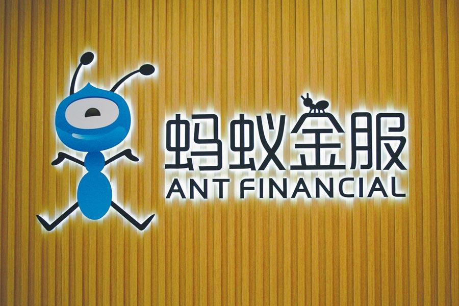 除外界關注的阿里巴巴赴港第二上市外,此前也傳出螞蟻金服將於2020年上市的消息。圖/路透