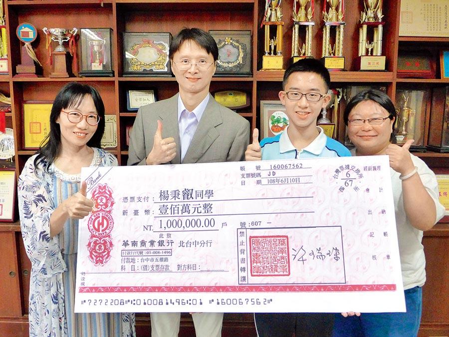 明德中學楊秉叡(右二)國中會考考取111點滿分佳績,校方特別頒發百萬獎學金給他。(黃國峰翻攝)