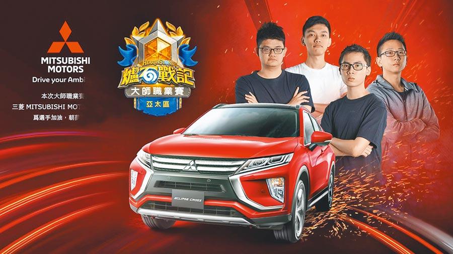 三菱贊助電競賽購車享優惠。(中華三菱提供)