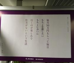 日本企業激勵廣告 反戳中庶民痛點