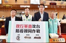 市議員關心秋行軍蟲入侵台灣 市府:啟動機制強化巡察