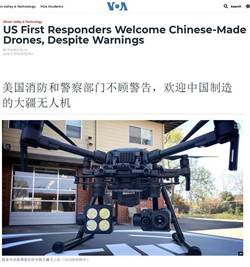 不顧警告 美消防與員警部門歡迎中國製無人機