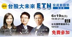 ETN投資新趨勢座談會 熱烈報名中