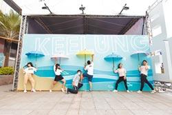 蔚藍藝術牆 打卡享折扣