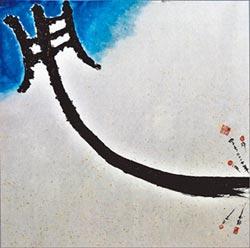 牧神夜語:變形記/蒙卦解之三