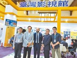 上海電視節 台館行銷國際秀實力