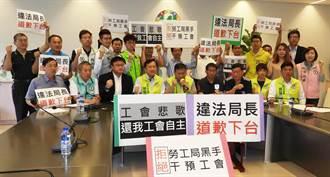 台中市總工會要勞工局長下台 市府:依法改選