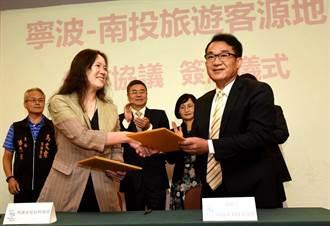 強化兩岸觀光交流 南投寧波旅行社協會簽合作協議