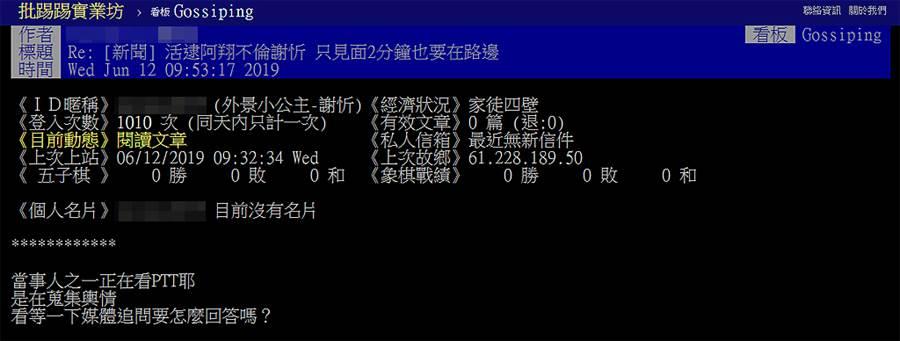 謝忻神隱!神人秒揭PTT「最新動態」(圖/翻攝自PTT)