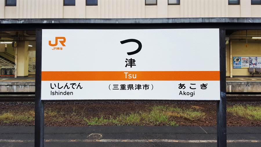位於日本三重縣的「津」站站牌 (圖/達志影像)