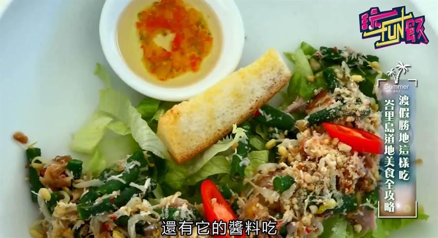 峇厘島式吞拿魚沙拉相當清爽可口。