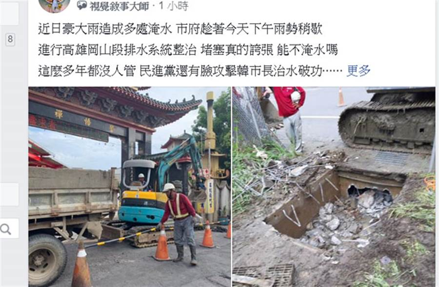 岡山涵洞開挖發現有混泥土及多樣造成管路阻塞的廢棄物。(圖/韓國瑜後援會專頁)