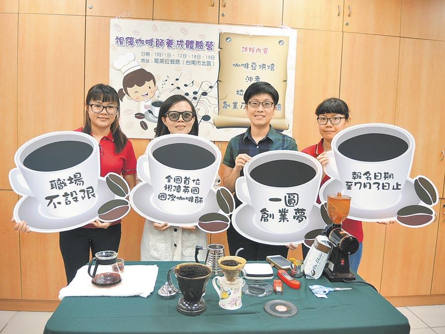 台南市勞工局請來全台首位視障咖啡師林佳箴(左二)開設「視障咖啡師養成體驗營」。(莊曜聰攝)