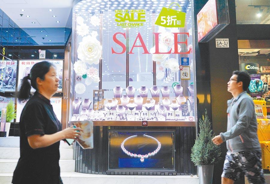 中美貿易摩擦,造成經濟成長放緩,香港尖沙嘴一家珠寶店打出五折優惠的招牌攬客。 (中新社)