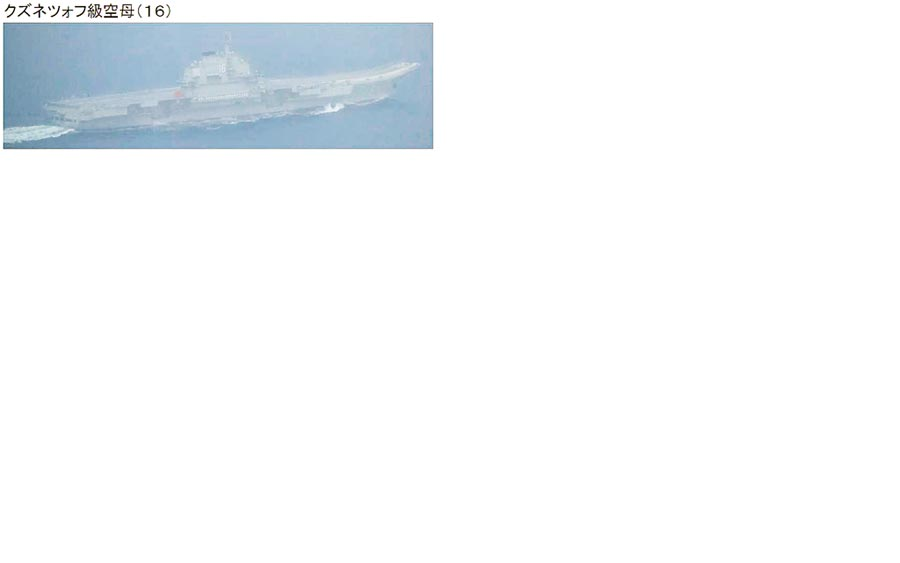 11日清晨,大陸航母遼寧艦戰鬥群經過宮古海峽海域,從東海駛向太平洋。(取自統合幕僚監部官網)