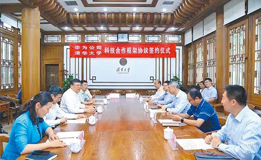 6月3日,北京清華大學與華為簽署科技合作框架協定。(取自北京清華大學)