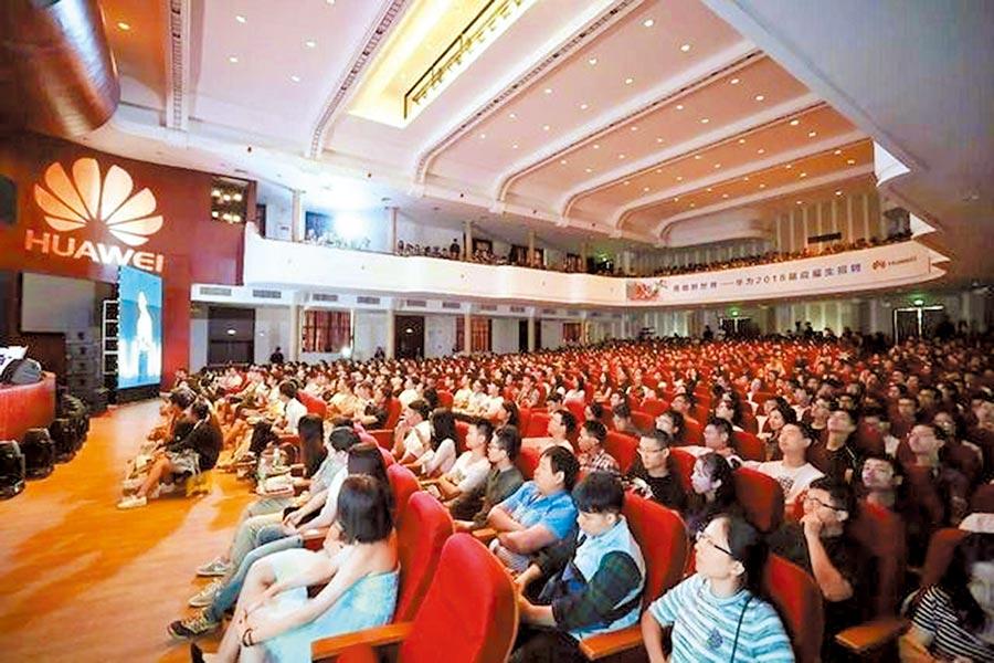 華為大學是華為員工和管理層學習培訓和晉升的基地。(取自每日頭條)