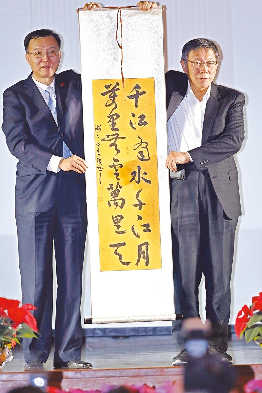 2018年雙城論壇,台北市長柯文哲(右)與上海市副市長周波(左)互贈禮品。(本報系資料照片)