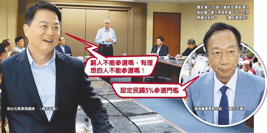 國民黨11日舉行總統初選參選人座談會,黨主席吳敦義(中)主持開場並致詞。(國民黨提供)