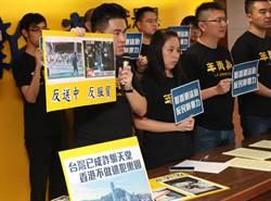 「挺香港法治 反民粹暴力」 新黨青年軍反對港版太陽花