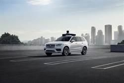 Uber攜Volvo秀自駕車 未來數年內量產百萬台