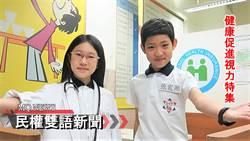 校園主播健康報─多元呈現增進親師生健康!
