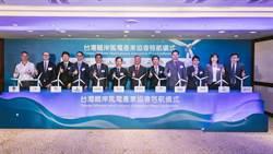 推動風電產業發展 8家開發商成立「台灣離岸風電產業協會」