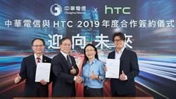 中華電甩了華為 找上宏達電拚5G