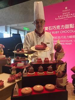 全球第4種!紅寶石巧克力上市 香格里拉台南遠東飯店推7款粉色系甜品