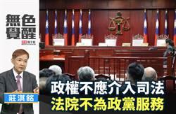 無色覺醒》莊淇銘:政權不應介入司法 法院不為政黨服務
