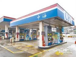 油輪遇襲 中油:國內油品、石化原料供應不受影響