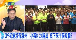 DPP初选无意外!小英8.2%胜出 接下来十倍攻韩?