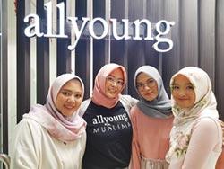 台灣本土美妝品牌 歐漾打陸戰 打開穆斯林市場
