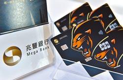 強打現金回饋優惠 兆豐 攻新南向刷卡商機