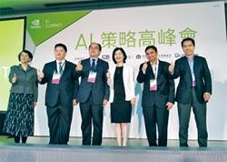 工業局聯手NVIDIA 辦AI策略高峰會