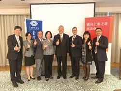 資誠:台灣資本市場擁3優勢