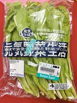 農產標日文貴4倍 消基會開炮