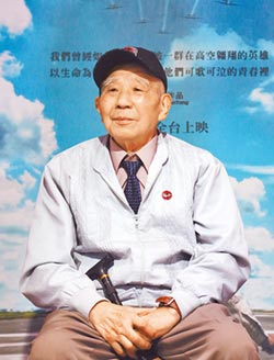 黑貓飛官張立義 病逝台北