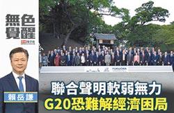 賴岳謙:聯合聲明軟弱無力 G20恐難解經濟困局