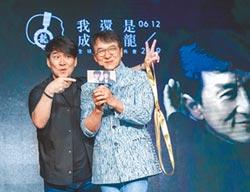 成龍隔17年出新輯 特別唱給愛妻林鳳嬌