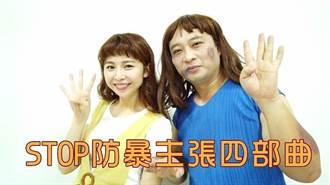 防爆4部曲 兄弟象隊Passion Sisters辣妹助陣