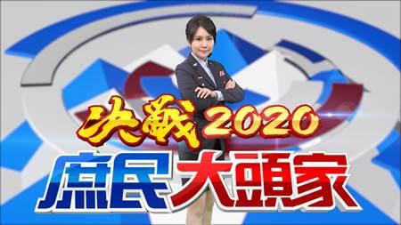决战2020 庶民大头家