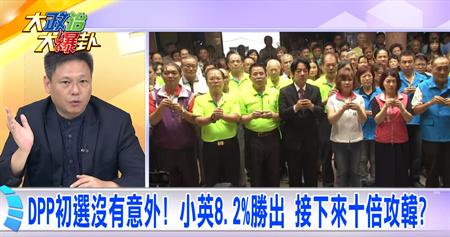 DPP初選無意外!小英8.2%勝出 接下來十倍攻韓?