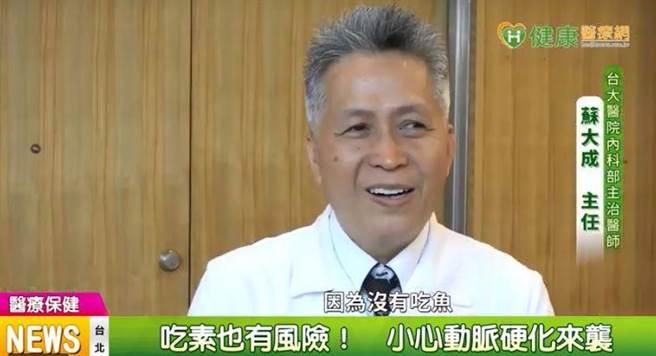 台大醫院內科部主治醫師蘇大成。(翻攝健康醫療網)